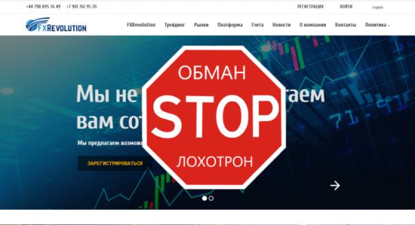 FXrevolution – Инвестирование в будущее с мошенниками. Отзывы о fxrevolution.io