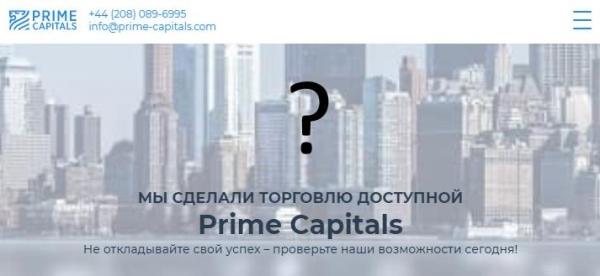 Отзыв о Prime Capitals – стоит ли доверять?