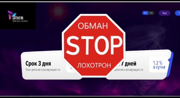 Istorm – Твой путь к успеху. Реальные отзывы о istorm.vip