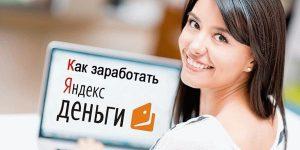 Заработок на Яндекс Толока отзывы